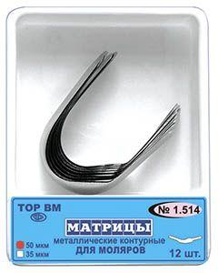 Матрицы ТОР ВМ металлические контурные для моляров формы 4, 50 мкм