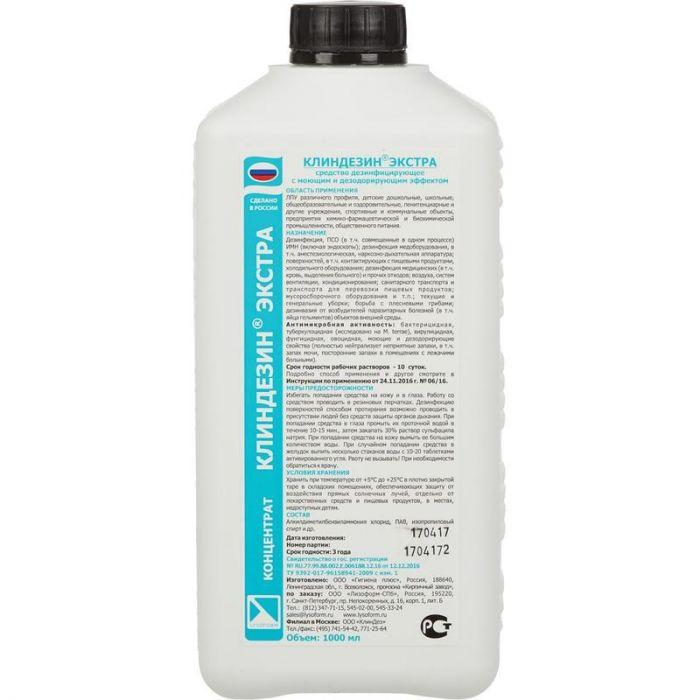 Средство дезинфицирующее Lysoform Клиндезин Экстра, концентрат 1л.