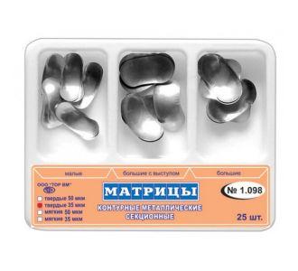 Набор матриц ТОР ВМ контурных секционных металлических 50мкм