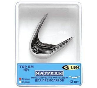 Матрицы ТОР ВМ металлические контурные для премоляров формы 4, 50 мкм