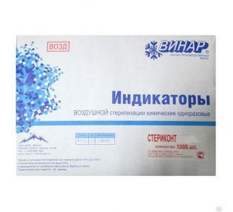 Индикатор Винар Стериконт -П-132/20-01-1 1000шт + журнал