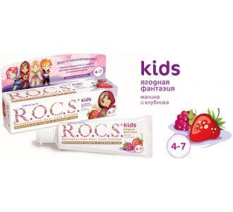 Зубная паста ROCS Kids Малина и Клубника 45г