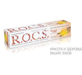 Зубная паста ROCS Манго и Банан для чувствительных зубов 74г