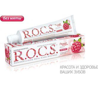 Зубная паста ROCS Малина 74г