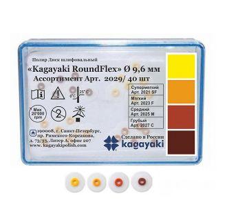 """""""Kagayaki RoundFlex"""" Полир Диск шлифовальный ассорти d 9,6 мм - 40 шт."""