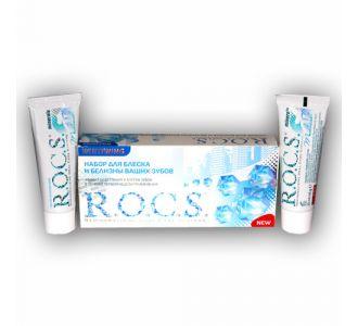 Промо набор ROCS Блеск и Белизна зубов