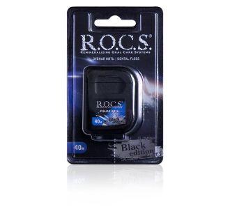 Зубная нить R.O.C.S. Black Edition 40м