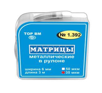 Матрицы ТОР ВМ стальные в рулоне, 6мм х 3м