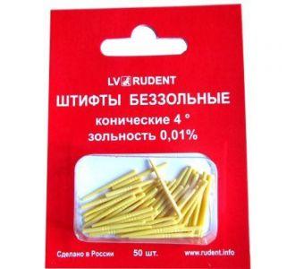 Штифты беззольные желтые d-0,9мм, 50шт