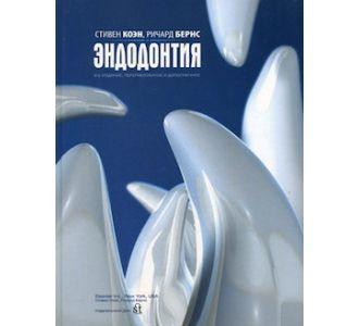 """Книга """"Эндодонтия"""" Коэн С., Бернс Р."""