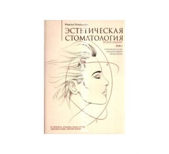 """Книга  """"Эстетическая стоматология"""" Т.1 Р. Гольдштейн"""