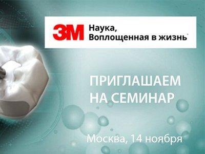 Семинар от компании 3М