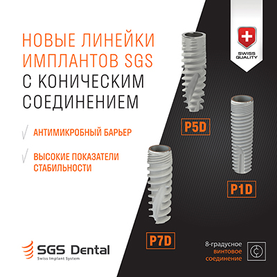 Новые линейки имплантов SGS Dental