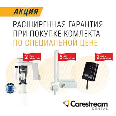 Специальные цены на комплекты оборудования Carestream Dental