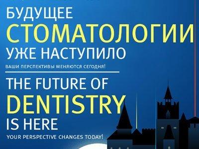 Cимпозиум по лазерной стоматологии