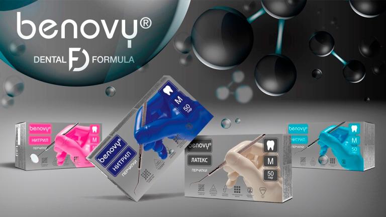 Медицинские перчатки BENOVY — безопасность в Ваших руках!
