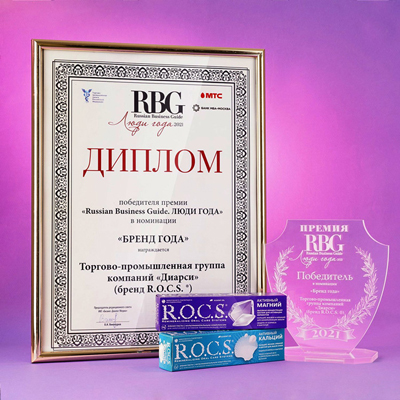 R.O.C.S. – бренд года!