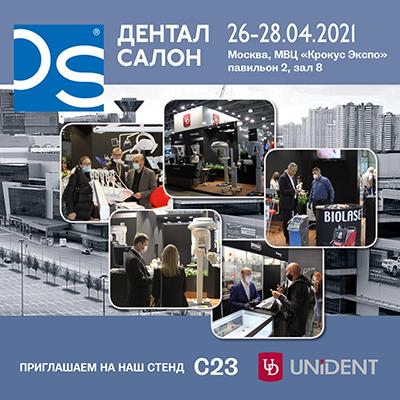 Приглашаем на стенд UNIDENT на выставке Dental Salon