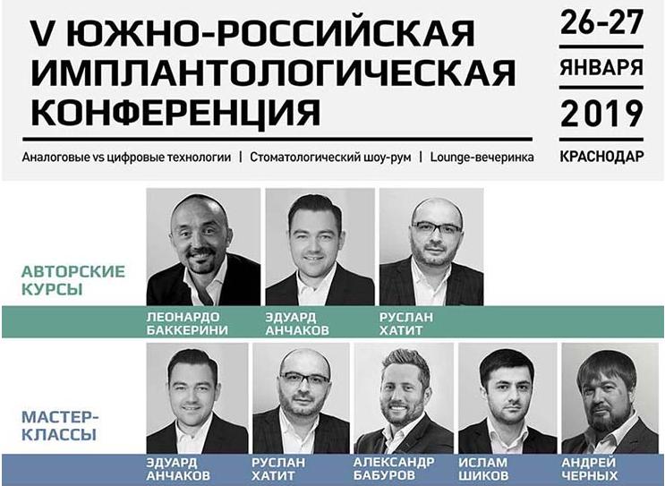 V Южно-Российская имплантологическая конференция