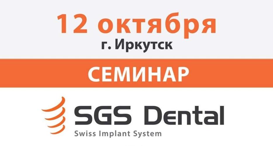 Приглашаем на конференцию по имплантологии