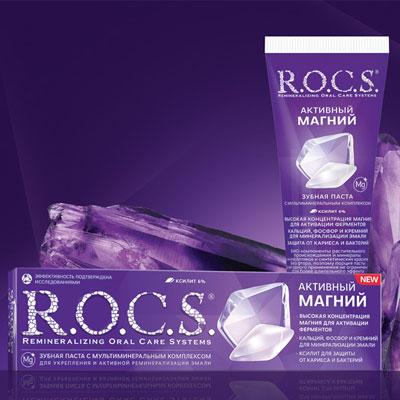 Коллекция инноваций R.O.C.S.