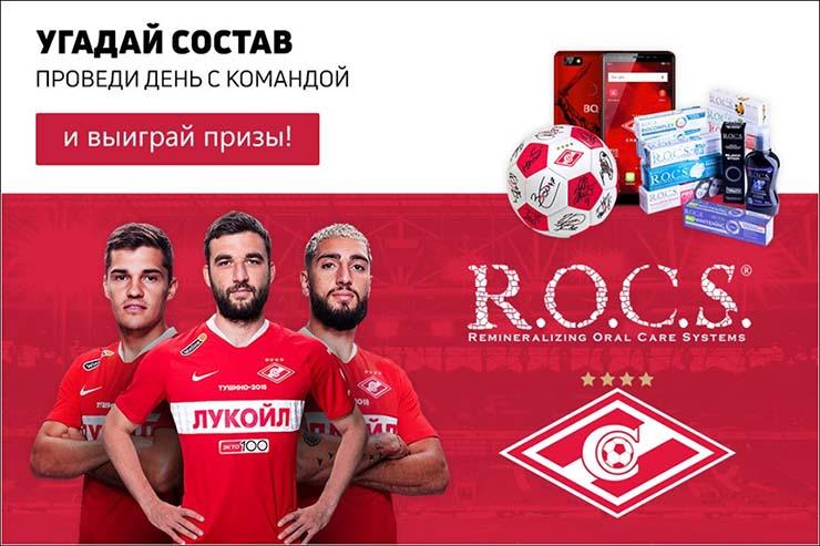 ФК «Спартак-Москва» и  R.O.C.S. объявили о начале нового конкурса