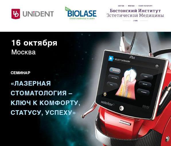 Семинар «Лазерная стоматология-ключ к комфорту, статусу, успеху» в Москве