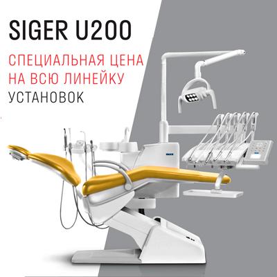 Специальная цена на установки Siger U200